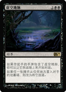 Leyline of the Void (Magic 2011)