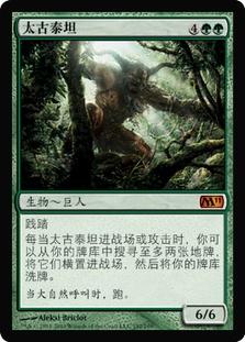 Primeval Titan (Magic 2011)