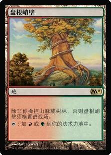 Rootbound Crag (Magic 2011)