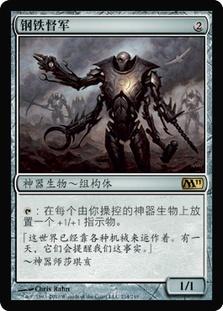 Steel Overseer (Magic 2011)