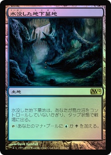 Drowned Catacomb (Magic 2012)