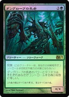 Dungrove Elder (Magic 2012)