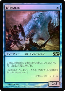 Phantasmal Bear (Magic 2012)
