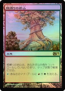 Rootbound Crag (Magic 2012)