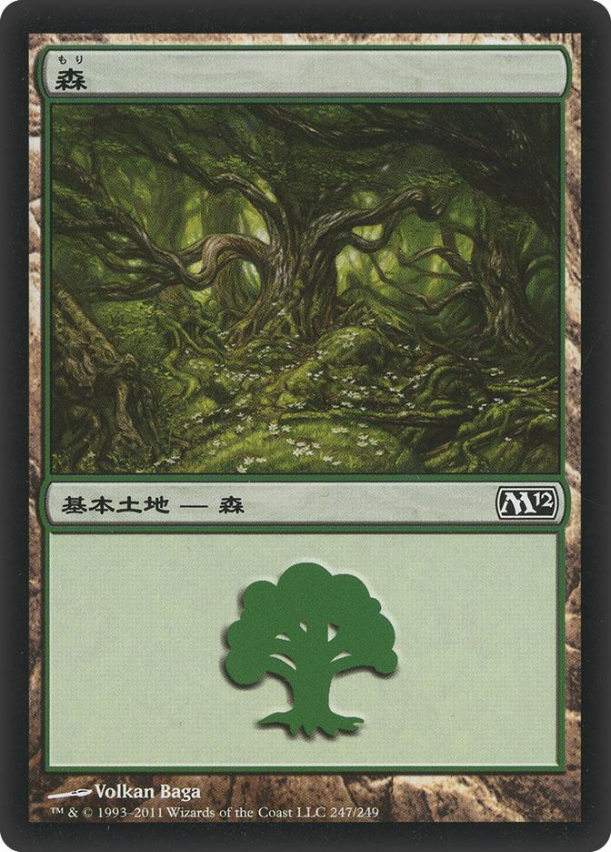 Forest (#247) (Magic 2012)
