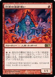 Grim Lavamancer (Magic 2012)
