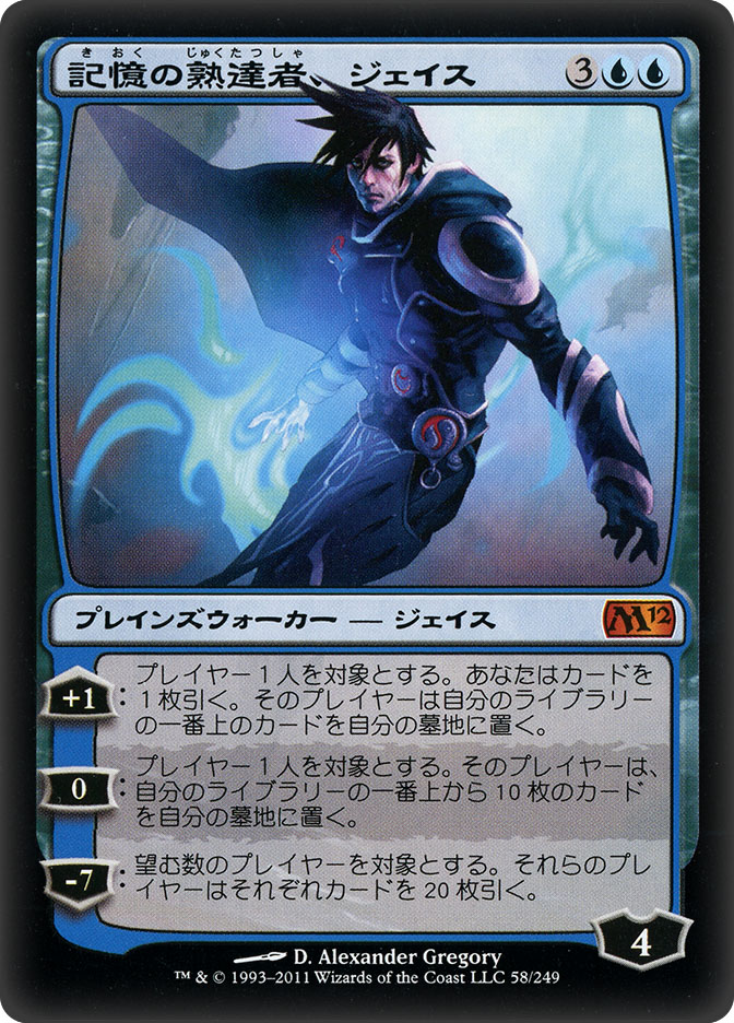 Jace, Memory Adept (Magic 2012)
