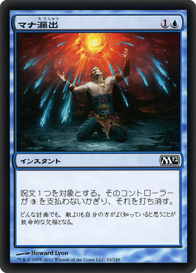 Mana Leak (Magic 2012)