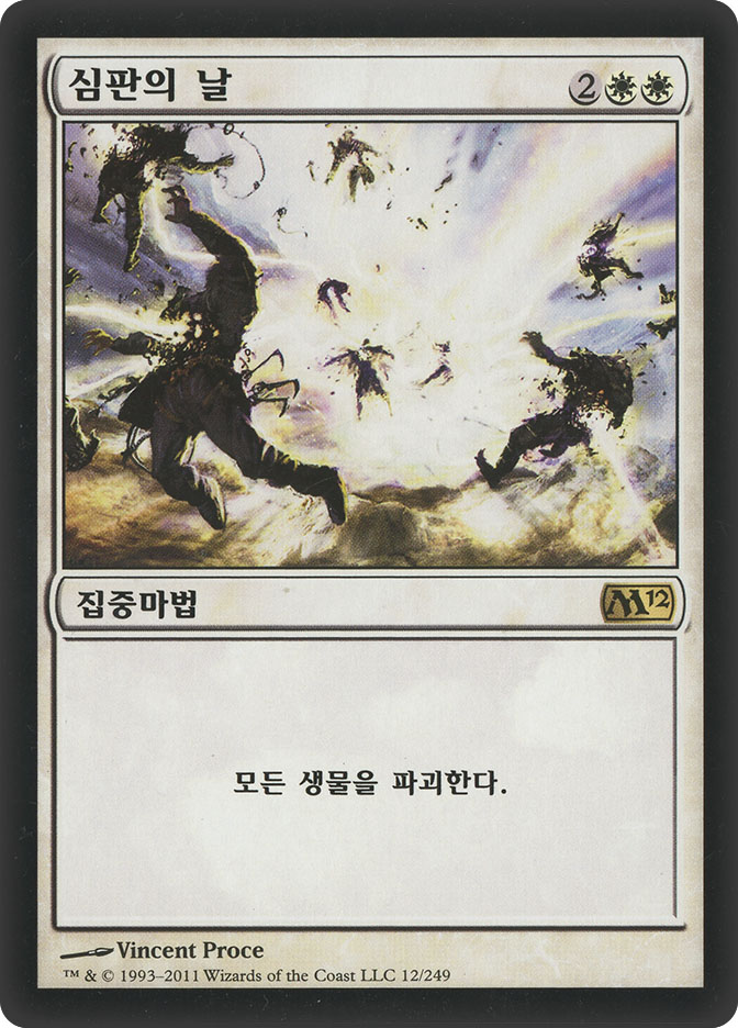 Day of Judgment (Magic 2012)