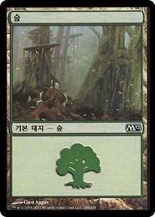 Forest (#246) (Magic 2012)