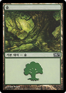 Forest (#248) (Magic 2012)