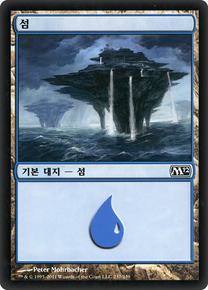 Island (#237) (Magic 2012)