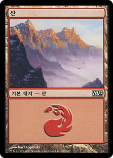 Mountain (#243) (Magic 2012)