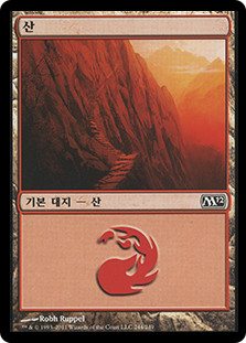 Mountain (#244) (Magic 2012)