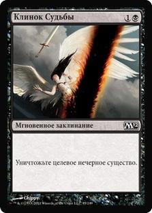 Doom Blade (Magic 2012)