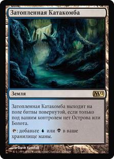 Drowned Catacomb (Magic 2012)