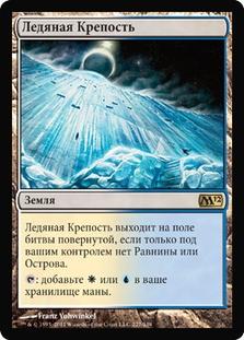 Glacial Fortress (Magic 2012)
