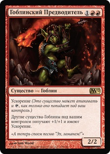 Goblin Chieftain (Magic 2012)