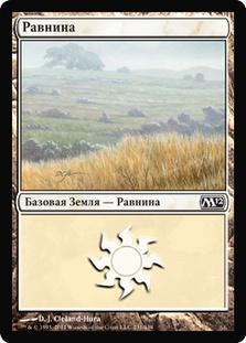 Plains (#231) (Magic 2012)
