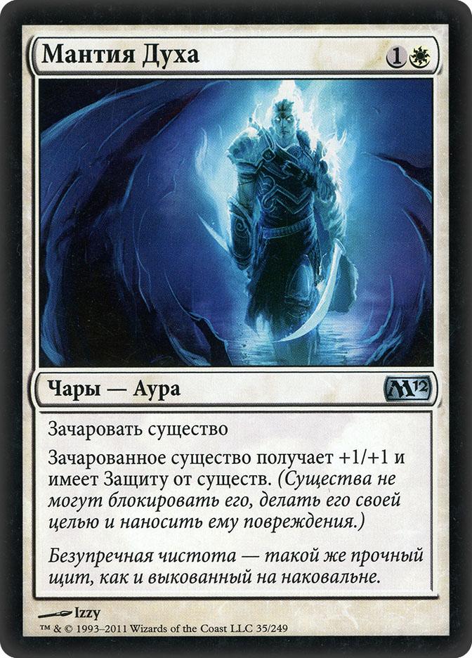 Spirit Mantle (Magic 2012)