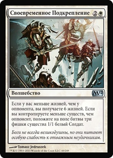 Timely Reinforcements (Magic 2012)