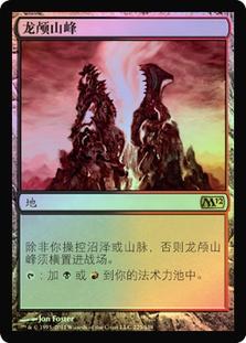 Dragonskull Summit (Magic 2012)