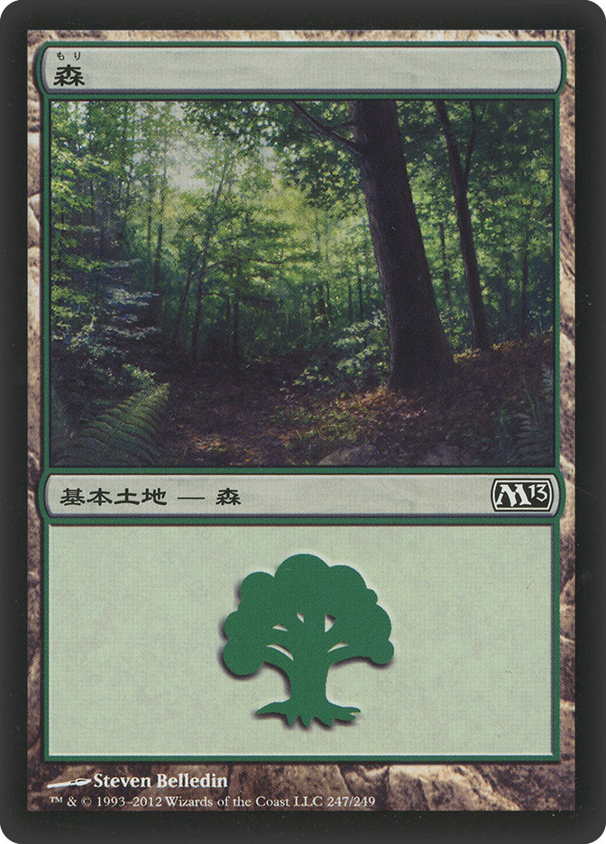 Forest (#247) (Magic 2013)