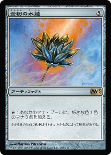Gilded Lotus (Magic 2013)