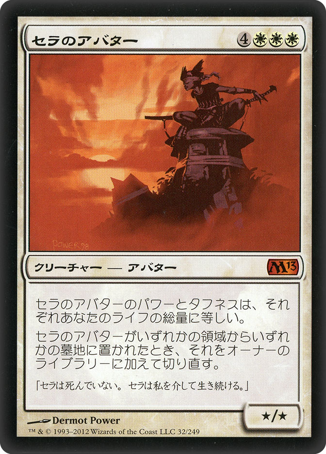 Serra Avatar (Magic 2013)