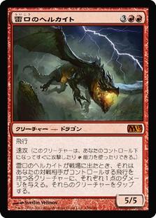 Thundermaw Hellkite (Magic 2013)
