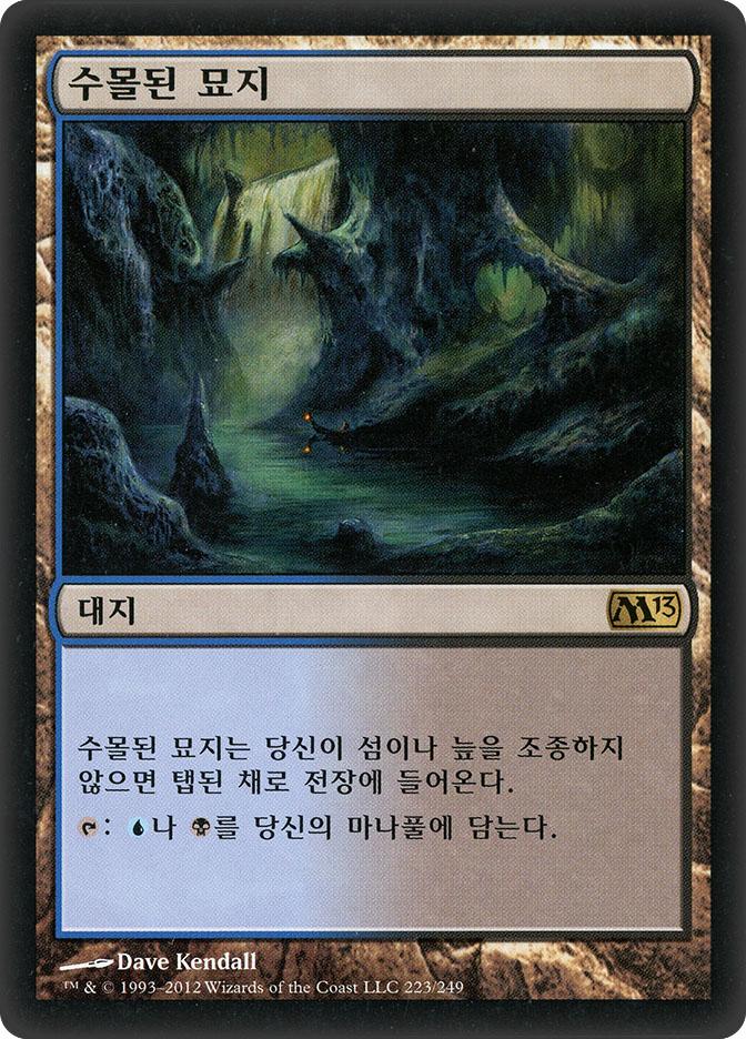 Drowned Catacomb (Magic 2013)