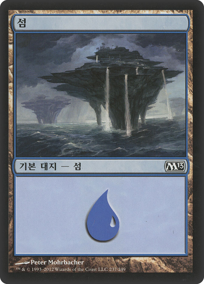 Island (#237) (Magic 2013)