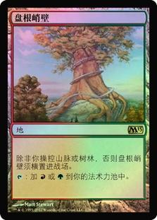 Rootbound Crag (Magic 2013)