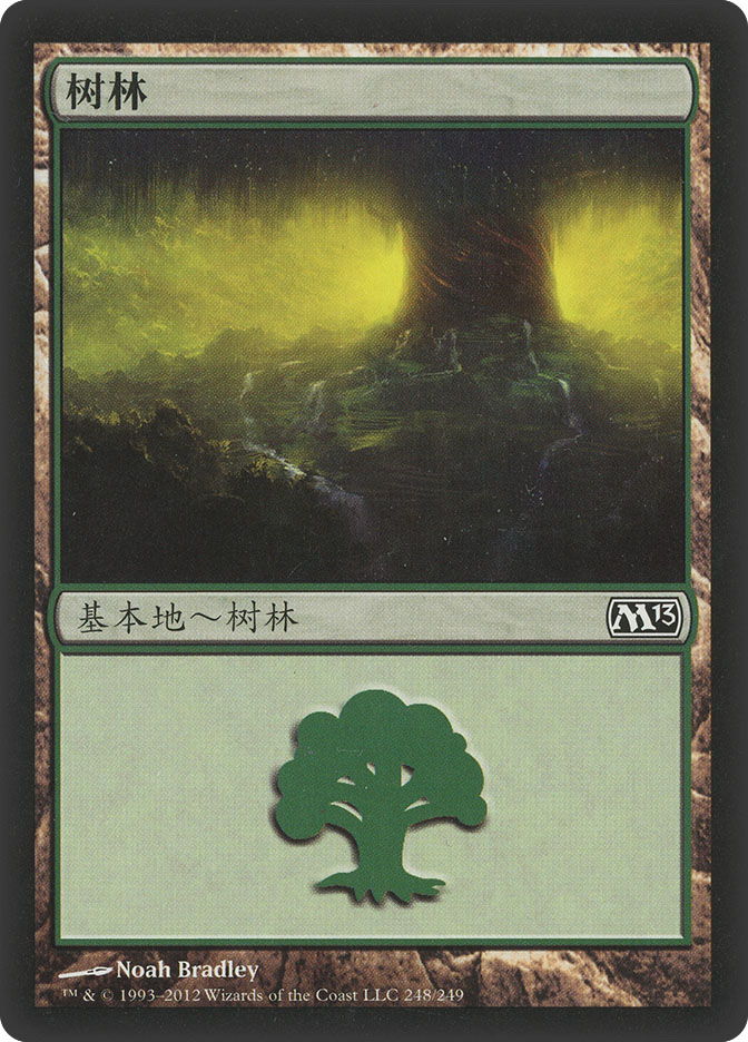 Forest (#248) (Magic 2013)