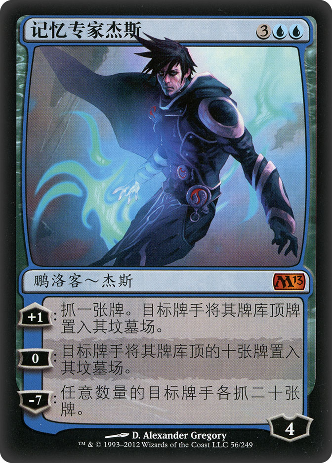 Jace, Memory Adept (Magic 2013)