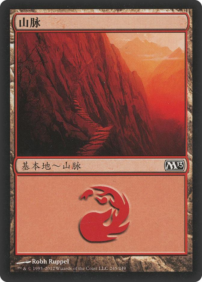Mountain (#245) (Magic 2013)