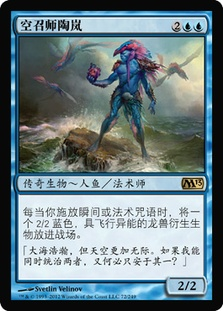 Talrand, Sky Summoner (Magic 2013)