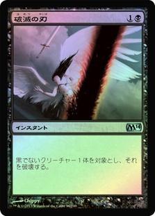 Doom Blade (Magic 2014)