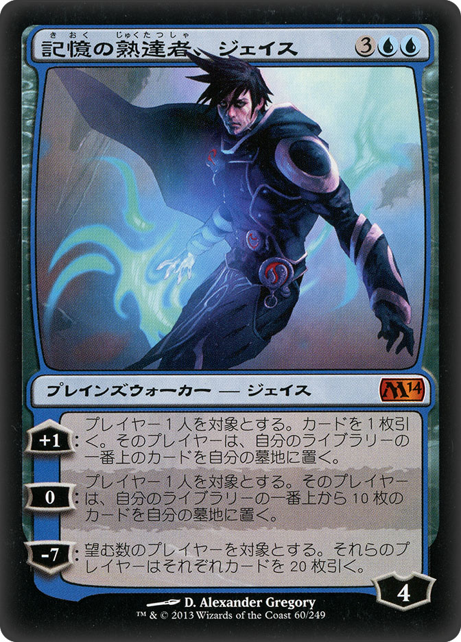Jace, Memory Adept (Magic 2014)