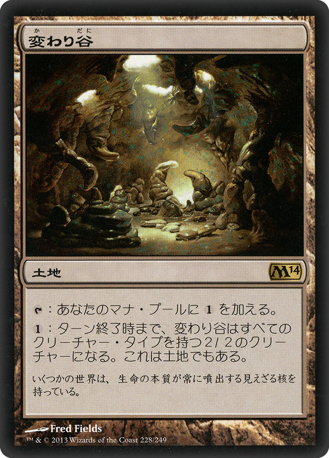 Mutavault (Magic 2014)
