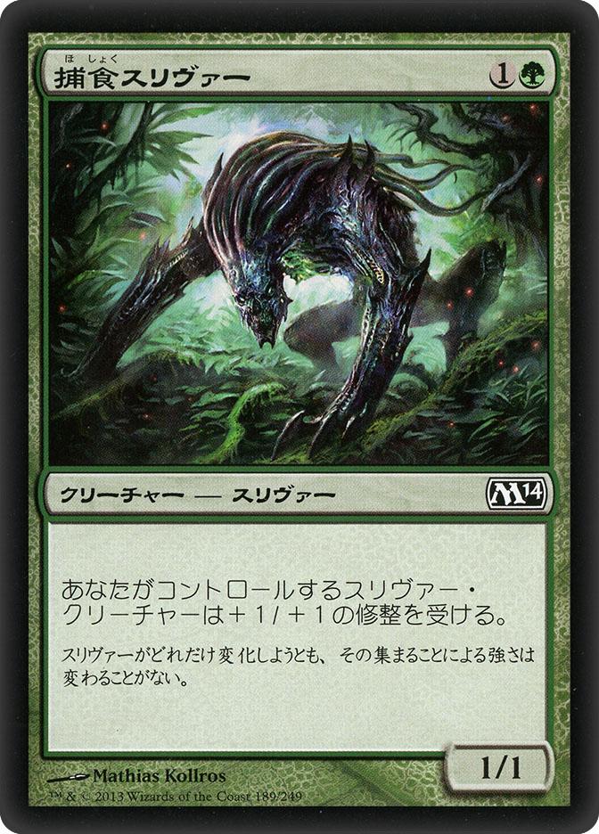 Predatory Sliver (Magic 2014)