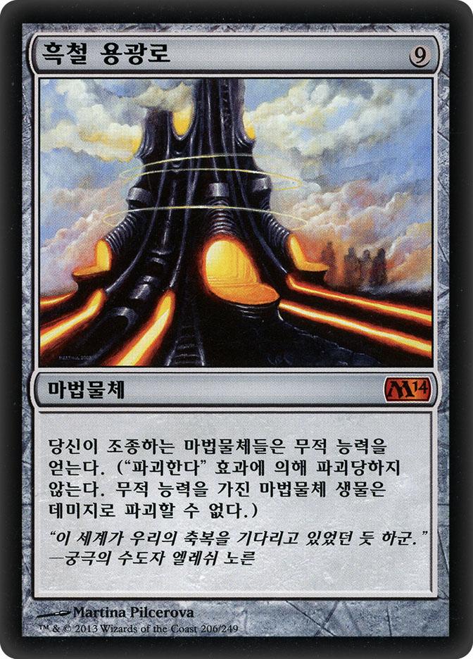 Darksteel Forge (Magic 2014)