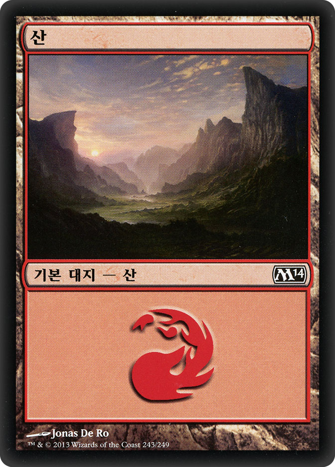 Mountain (#243) (Magic 2014)