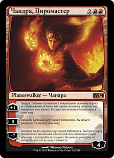 Chandra, Pyromaster (Magic 2014)
