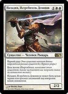 Fiendslayer Paladin (Magic 2014)