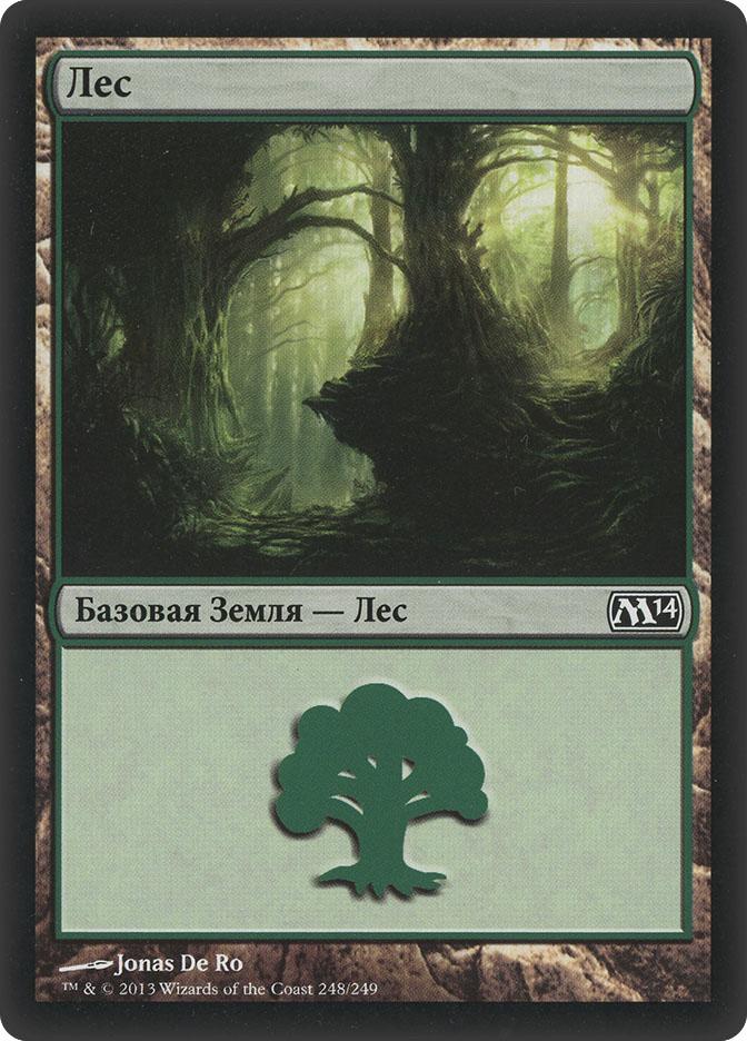 Forest (#248) (Magic 2014)