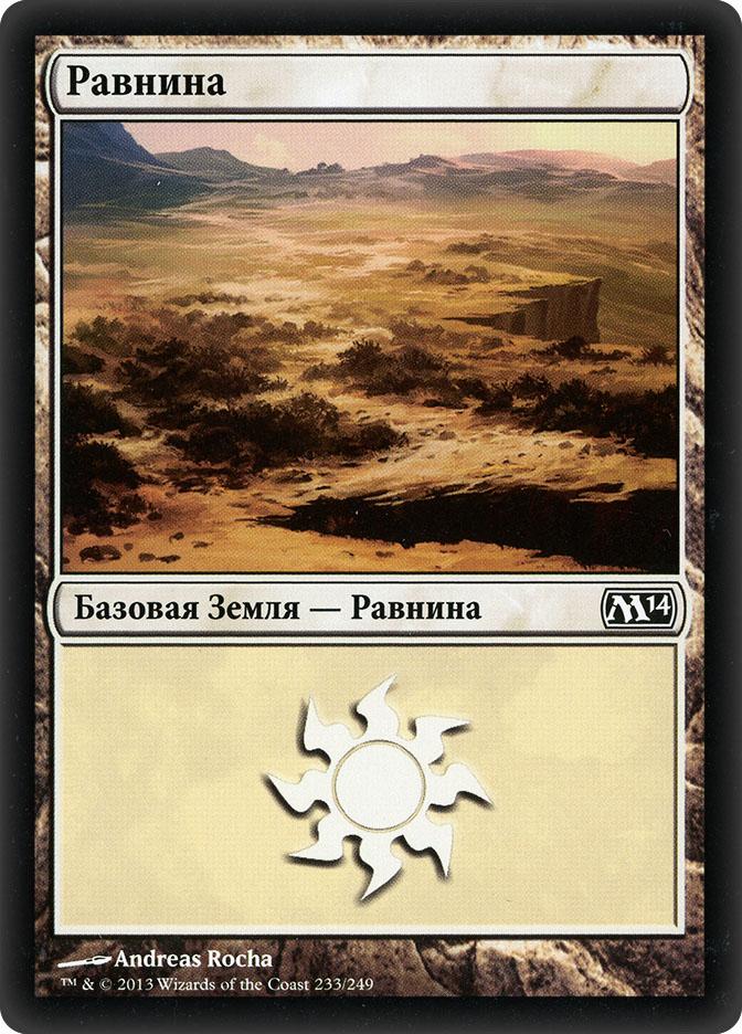Plains (#233) (Magic 2014)