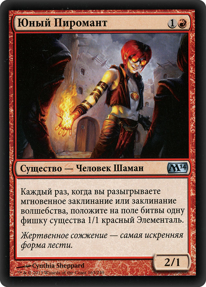 Young Pyromancer (Magic 2014)
