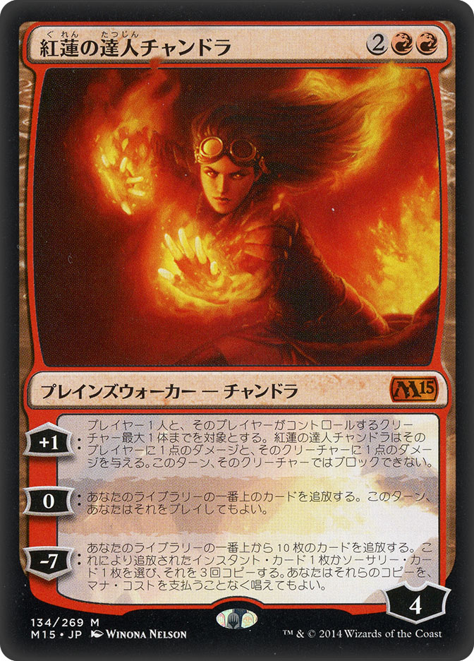 Chandra, Pyromaster (Magic 2015)