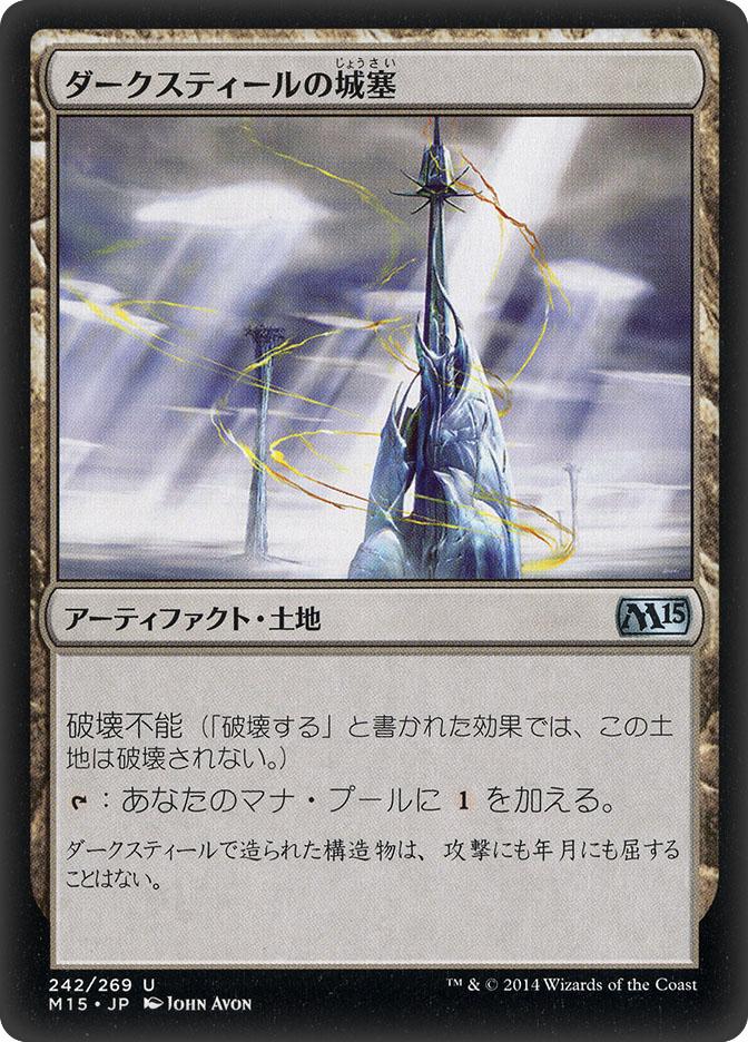 Darksteel Citadel (Magic 2015)